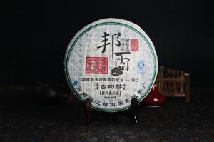 2006年 邦丙 古树茶