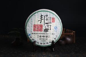 2010年 邦丙古树茶