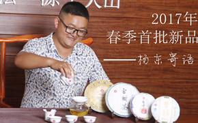 2017年荣东达普洱茶厂家首发春季新品。