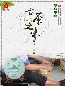 普洱茶厂家荣东达有哪些特色茶饼!
