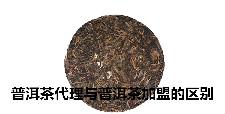 普洱茶代理和普洱茶加盟的区别!