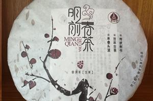 2017年明前春茶400g