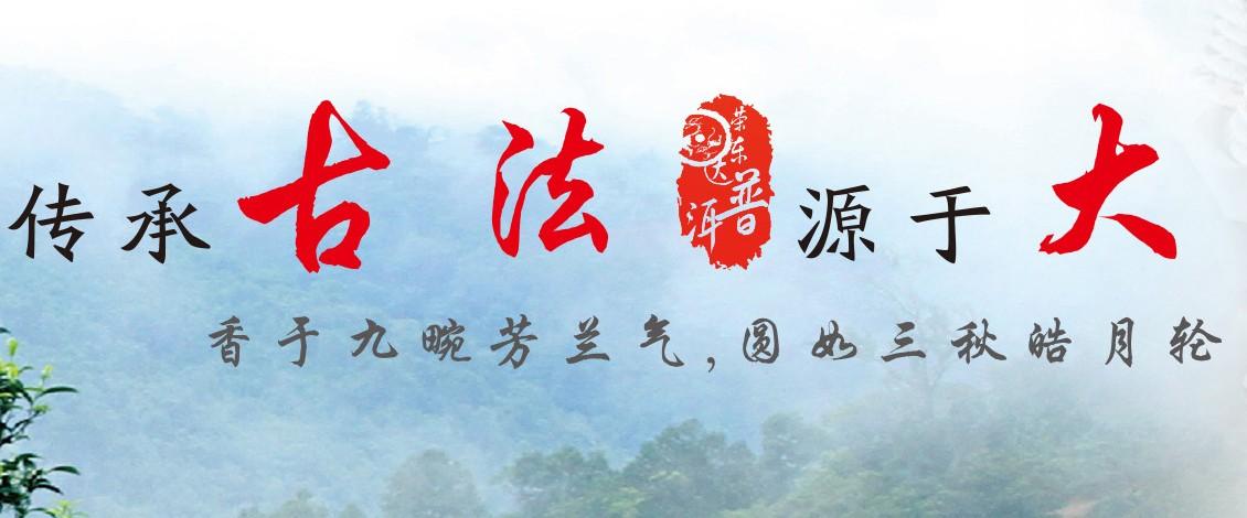 如何抓住云南普洱茶加盟的新商机呢?看北方市场!