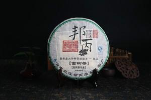 2007年 邦丙 古树茶